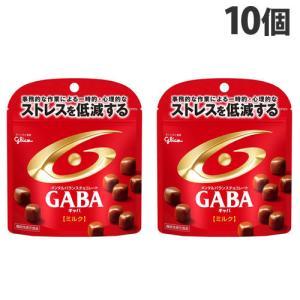 グリコ メンタルバランスチョコレートGABA〔ミルク〕スタンドパウチ 51g×10個