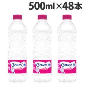 コントレックス 500ml×48本『送料無料』