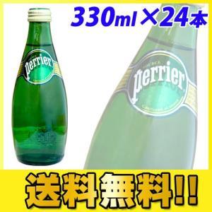 ペリエ プレーン 330ml 瓶 24本 (炭酸水)|kilat