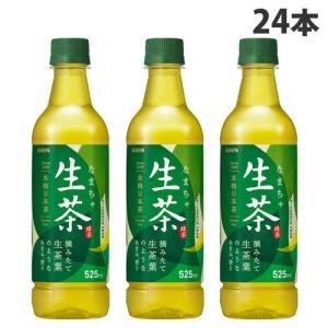 キリン 生茶 525ml×24本 『おひとり様1箱限り』