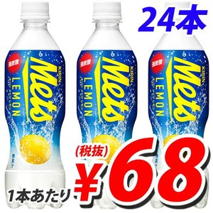 キリン メッツ レモン 480ml×24本|kilat