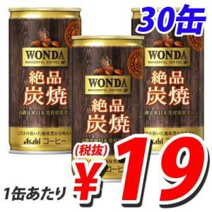 アサヒ ワンダ ワールドトリップ 絶品炭焼 185g×30缶