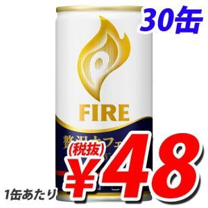 キリン ファイア 贅沢 カフェオレ 185g×30缶