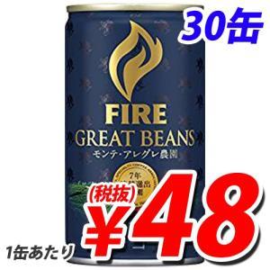 キリン ファイア グレートビーンズ モンテ・アレグレ 農園 165g×30缶