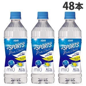 ダイドー ミウ プラススポーツ ブルーオアシス 500ml×48本|kilat