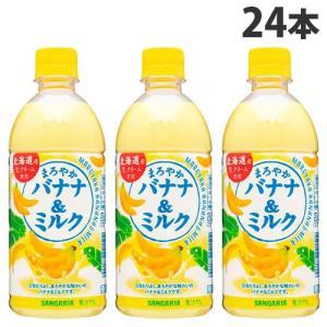 サンガリア まろやかバナナ&ミルク 500ml×24本