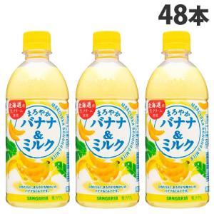 サンガリア まろやかバナナ&ミルク 500ml×48本|kilat