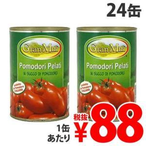 『賞味期限:20.09.30』春日商会 グランムリ ホールトマト缶 400g×24缶|kilat
