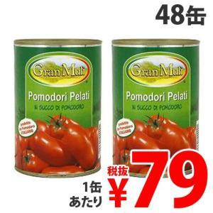 『賞味期限:20.09.30』春日商会 グランムリ ホールトマト缶 400g×48缶|kilat