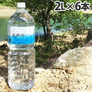 『お一人様1箱限り』霧島 天然水 2L×6本