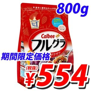カルビー フルグラ 800g 1袋