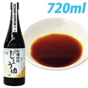 『小豆島』樽仕込み ヤマヒサ 頑固なこだわり醤油 本生 720ml