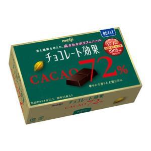 明治 チョコレート効果カカオ72%BOX 75gの関連商品10