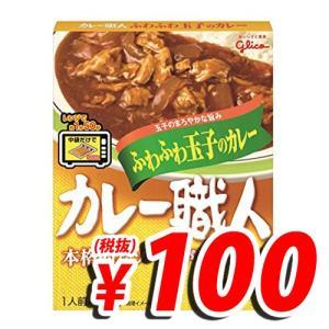 グリコ カレー職人 ふわふわ玉子のカレー 甘口 170g...