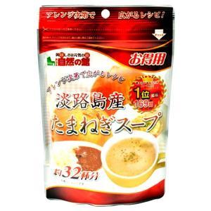 淡路島産お特用玉葱スープ 200g