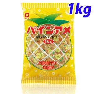 購入単位:1袋  4902435000104 お菓子 飴・キャンディ ぱいん KGぱいんあめ 1kg...