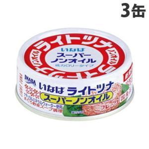 購入単位:1セット(3缶)  4901133884818 SH6748 sh6748 食品 しょくひ...
