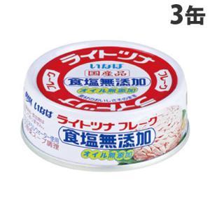 購入単位:1セット(3缶)  4901133884894 SH6749 sh6749 食品 しょくひ...