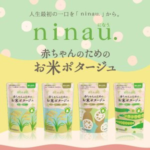 『代引き不可』ninau.赤ちゃんのためのお米ポターシュ お試し4個セット|kilat|02