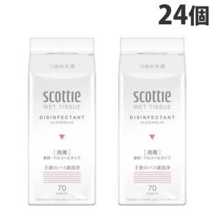 スコッティ ウェットティシュー 消毒 つめかえ用 70枚×24個|kilat