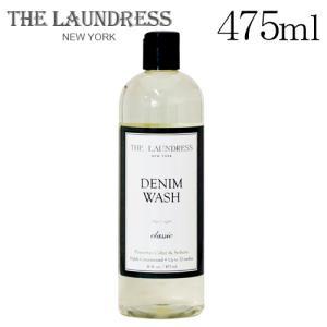 ザ・ランドレス 洗剤 デニムウォッシュ クラシック 475ml / THE LAUNDRESS