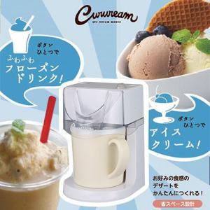 電動アイスデザートメーカー