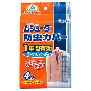 エステー ムシューダ 防虫カバー 1年間有効 スーツ・ジャケット用 4枚入り|kilat