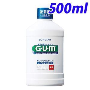 ガム デンタルリンス ノンアルコール 500ml 医薬部外品