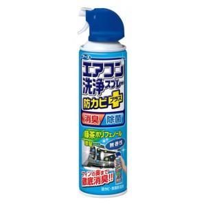 『売切御免』アース製薬 エアコン洗浄スプレー 防カビプラス 無香性 420ml|kilat