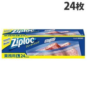 旭化成 ジップロック フリーザーバッグ L 24枚入