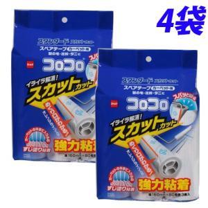 コロコロ スペアテープ スタンダード スカット...の関連商品7