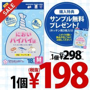 においバイバイ袋 食品・キッチン用 M 18枚入 『キッチン...