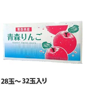 『数量限定』青森県産 サンふじ りんご 28玉〜32玉 送料無料