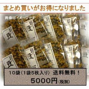 送料無料 お菓子の和平 豆板(まめいた)5枚入り×10袋 送...