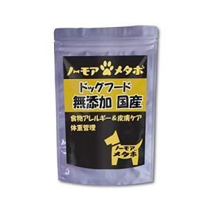 【ノーモア メタボ】 ドッグフード 無添加 国産 アレルギー 皮膚ケア 馬肉 ドライ (1) kimakai