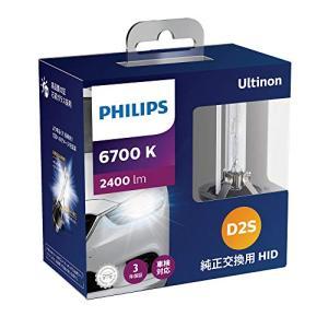 PHILIPS(フィリップス) ヘッドライト HID バルブ D2S 6700K 2400lm 85...