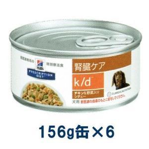 ヒルズ 犬用 腎臓ケア 【k/d】 チキン&野菜入りシチュー 156g缶×6 kimakai