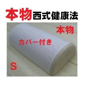 木枕Sサイズ● 西式健康法の木枕・硬枕・桐枕 効果・使い方
