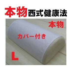 木枕Lサイズ● 西式健康法の木枕・硬枕・桐枕 効果・使い方