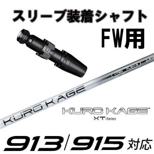 タイトリスト 915F 915Fd/913F 915Fd フェアウェイ用スリーブ 335Tip装着(社外品) クロカゲXT/KUROKAGE XT60/70/80|kimassiya