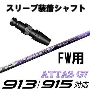 タイトリスト 915F 915Fd/913F 915Fd フェアウェイ用スリーブ 335Tip装着(社外品) ATTAS G7/アッタス ジーセブン USTマミヤ|kimassiya
