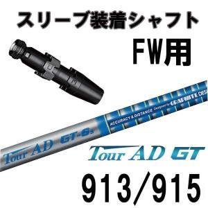 タイトリスト 915F 915Fd/913F 915Fd フェアウェイ用スリーブ 335Tip装着(社外品) ツアーAD GT5/GT6/GT7/GT8|kimassiya