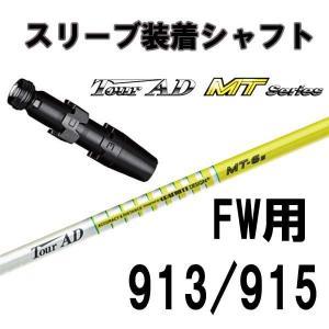 タイトリスト 915F 915Fd/913F 915Fd フェアウェイ用スリーブ 335Tip装着(社外品) ツアーAD MT5/MT6/MT7/MT8 グラファイトデザイン|kimassiya