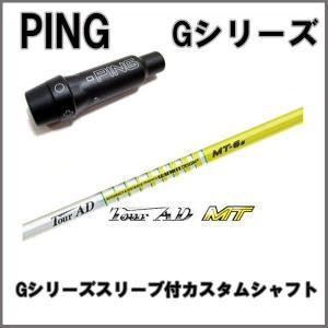 PING G シリーズ 純正スリーブ付カスタムシャフト ツアーAD MT5/MT6/MT7/MT8 シャフト ピン純正スリーブ/Gドライバー対応【代引き不可】|kimassiya