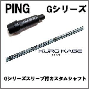 PING G シリーズ 純正スリーブ付カスタムシャフト クロカゲXMシリーズ/KUROKAGE XM60/70/80 ピン純正スリーブ/Gドライバー対応【代引き不可】|kimassiya