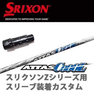 スリクソン Z765/Z565用純正スリーブ付シャフト USTマミヤ  ATTAS COOL/アッタス クール Z945/Z745/Z545/Z925/Z725/Z525/F45(Zシリーズ対応)|kimassiya