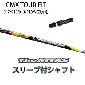 【タイトリスト】CMX互換ドライバー用スリーブ付シャフト <br>USTマミヤ ジ・アッタス <br>USTMamiya The ATTAS  DR アッタス10|kimassiya