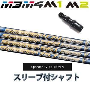 テーラーメイド M1/M2/M3/M4/R15 対応スリーブ付シャフト <br>フジクラ スピーダーエボリューション5 エボ5 <br>FUJIKURA SPEEDER EVOLUTION5 EVO5|kimassiya