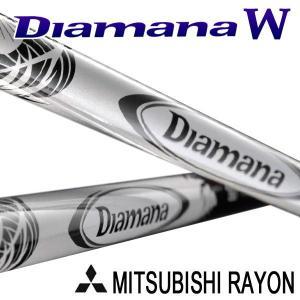 ●シャフト単品●三菱レイヨン/DIAMANA W/ディアマナW/50/60/70/80 Wシリーズ/DiamanaW