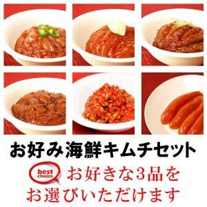 お好み 海鮮キムチセット お好きな3品のチョイス 韓国直輸入 韓国フードフェア(ピックアップ)|kimchiland